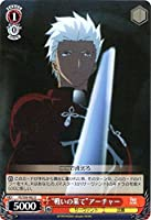 """ヴァイスシュヴァルツ """"戦いの果て""""アーチャー アンコモン FS/S36-062-U 【Fate/stay night [Unlimited Blade Works]Vol.Ⅱ】"""
