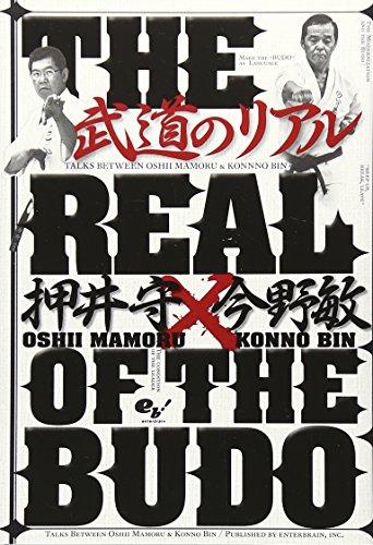 武道のリアルの詳細を見る