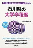 石川県の大学卒程度 2018年度版 (石川県の公務員試験対策シリーズ)