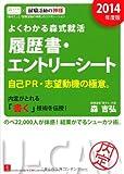 2014年度版 よくわかる森式就活 履歴書・エントリーシート (ユーキャンの就職試験シリーズ)