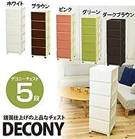 DECONY デコニー チェスト 5段 DCN-5【同梱・代引不可】 ■5種類の内「IVPI・ピンク」のみです