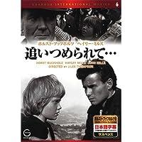 追いつめられて・・・ EMD-10006 [DVD]