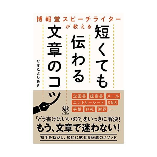 博報堂スピーチライターが教える 短くても伝わる文...の商品画像