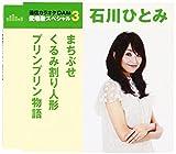 通信カラオケDAM 愛唱歌スペシャル3 まちぶせ/くるみ割り人形/プリンプリン物語 画像