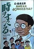 時ヲすべる / 石ノ森 章太郎 のシリーズ情報を見る