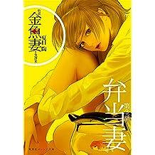 小説 金魚妻 分冊版(3)弁当妻 (集英社オレンジ文庫)