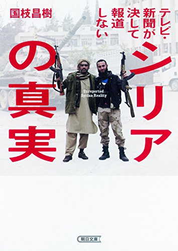 テレビ・新聞が決して報道しないシリアの真実 (朝日文庫)