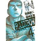 RAINBOW(4) (ヤングサンデーコミックス)