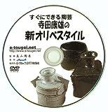 すぐにできる陶芸 寺田康雄の新オリベスタイル [DVD] 画像