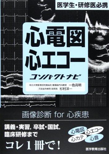 心電図心エコーコンパクトナビ―医学生・研修医必携の詳細を見る