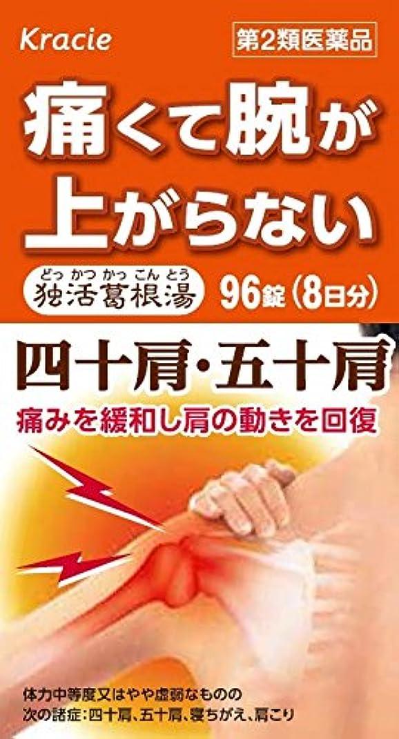 限られたキウイ発症【第2類医薬品】独活葛根湯エキス錠クラシエ 96錠