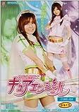 ZEN/白衣の聖戦士 キュアエンジェル 後編 [DVD]
