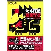 狩られ道豪黒毛 モンスターハンターポータブル2nd/2nd G プレイログ