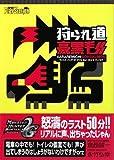 「狩られ道豪黒毛 モンスターハンターポータブル2nd/2nd G プレイログ」の画像