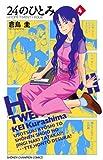 24のひとみ 4 (少年チャンピオン・コミックス)