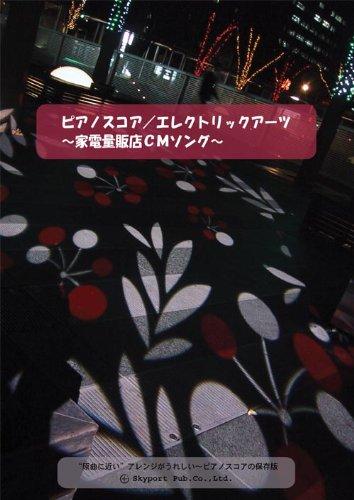 ピアノスコア/エレクトリックアーツ〜家電量販店CMソング〜