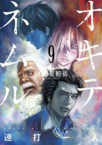 オキテネムル(9) (アクションコミックス)