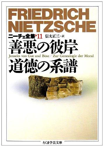 ニーチェ全集〈11〉善悪の彼岸 道徳の系譜 (ちくま学芸文庫)