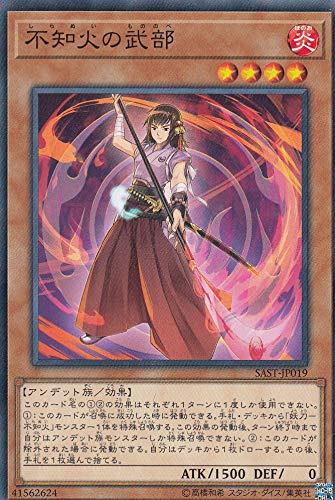 遊戯王 SAST-JP019 不知火の武部 (日本語版 ノーマル) SAVAGE STRIKE サベージ・ストライク