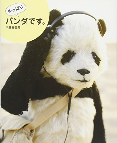 やっぱりパンダです。の詳細を見る