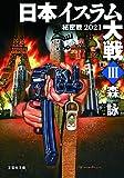 【文庫】 日本イスラム大戦 III 秘密戦 2021 (文芸社文庫)
