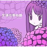 紫陽花寮物語