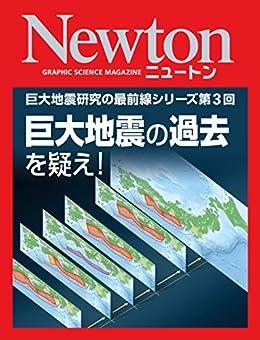 [科学雑誌Newton]のNewton 巨大地震研究の最前線シリーズ第3回 巨大地震の過去を疑え!