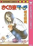 さくら寮マーチ (マーガレットコミックスDIGITAL)