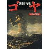 ゴヤ〈3〉―巨人の影に (朝日文芸文庫)