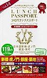 ランチパスポート 新橋・虎ノ門・銀座・築地版Vol.14