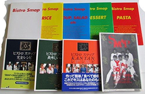 ビストロスマップ4冊&SMAP YEAR BOOK 計5冊の詳細を見る