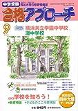 中学受験 合格アプローチ2008年9月号