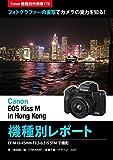 Foton機種別作例集178 フォトグラファーの実写でカメラの実力を知る Canon EOS Kiss M in Hong Kong 機種別レポート: EF-M15-45mm F3.5-6.3 IS STMで撮影