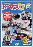 きかんしゃトーマス 新TVシリーズ 〈第10シリーズ〉3[DVD]