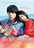 君と100回目の恋[DVD]