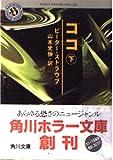 ココ (下) (角川ホラー文庫)