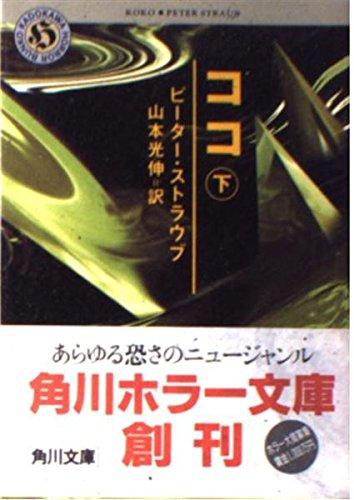 ココ (下) (角川ホラー文庫)の詳細を見る