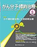 がん分子標的治療 2016年6月号(Vol.14 No.2) [雑誌]