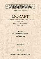 モーツァルト 歌劇「後宮からの逃走」序曲 歌劇「魔笛」序曲 (Miniature scores)