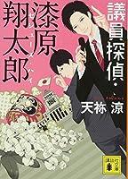 議員探偵・漆原翔太郎 セシューズ・ハイ (講談社文庫)