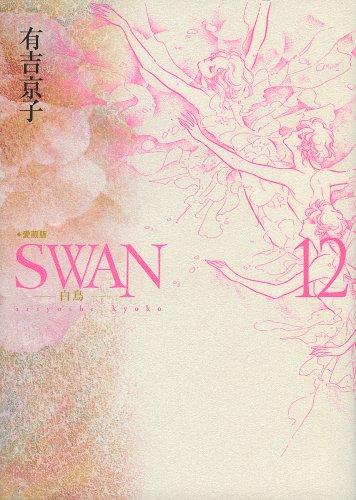 SWAN 白鳥 愛蔵版 12