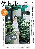 ケトル Vol.06  2012年4月発売号 [雑誌]