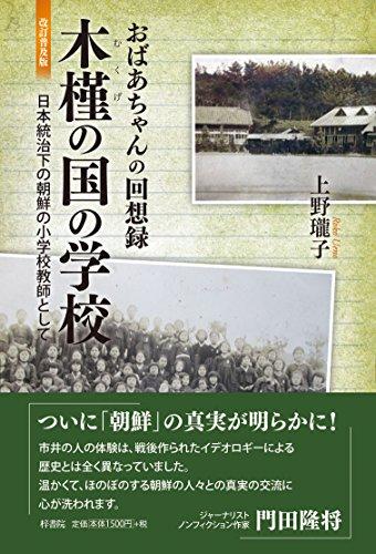 おばあちゃんの回想録 木槿の国の学校 日本統治下の朝鮮の小学校教師として