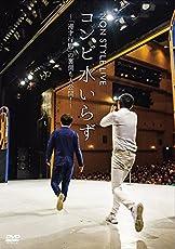 NON STYLE LIVE コンビ水いらず~「漫才行脚」の裏側も大公開!~ [DVD]