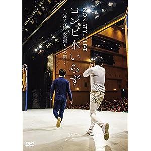 【Amazon.co.jp限定】NON STYLE LIVE コンビ水いらず~「漫才行脚」の裏側も大公開!~(直筆サインプリント&メッセージプリント入りポストカード付) [DVD]