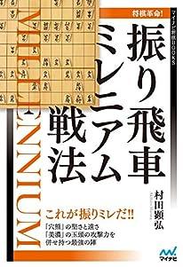 将棋革命! 振り飛車ミレニアム戦法 (マイナビ将棋BOOKS)