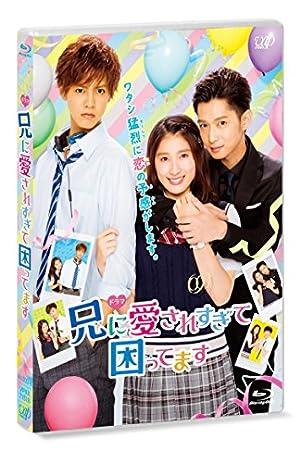 【早期購入特典あり】ドラマ「兄に愛されすぎて困ってます」(オリジナルA5クリアファイル付)[Blu-ray]