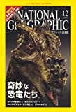NATIONAL GEOGRAPHIC (ナショナル ジオグラフィック) 日本版 2007年 12月号 [雑誌]