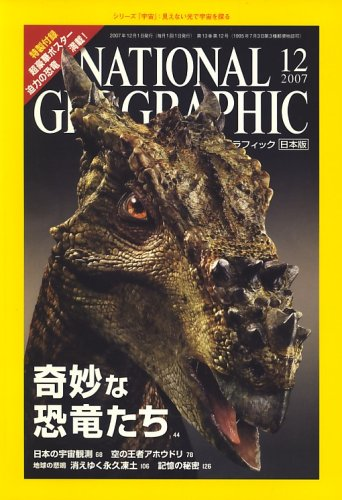 NATIONAL GEOGRAPHIC (ナショナル ジオグラフィック) 日本版 2007年 12月号 [雑誌]の詳細を見る