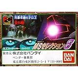 ガンダム フィギュア MSコレクション8 全5種 カプセル バンダイ